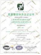 上海净信质量管理体系认证证书